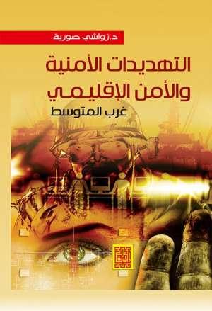 التهديدات الأمنية والأمن الاقليمي غرب المتوسط