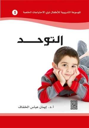 الموسوعة التدريبية للاطفال ذوي الاحتياجات الخاصة -التوحد (5)