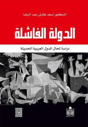 الدولة الفاشلة دراسة لحال الدول العربية الحديثة