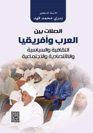 الصلات بين العرب وافريقيا (الثقافة السياسيةوالاقتصادية والاجتماعية )