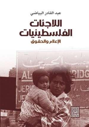 اللاجئات الفلسطينيات -الاعلام والحقوق