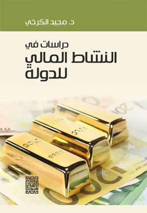 دراسات في النشاط المالي للدولة