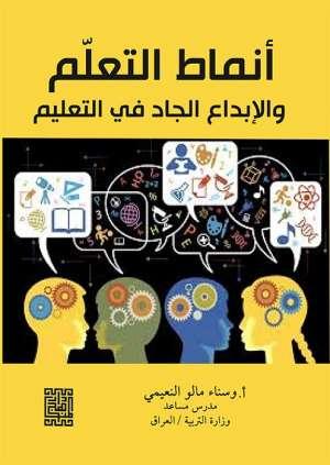 انماط التعلم والابداع الجاد في التعليم