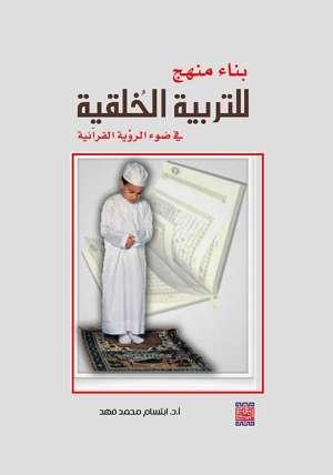 بناء منهج للتربية الخلقية في ضوء الرؤية القرآنية
