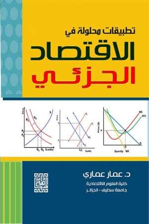 تطبيقات محلولة في الاقتصاد الجزئي
