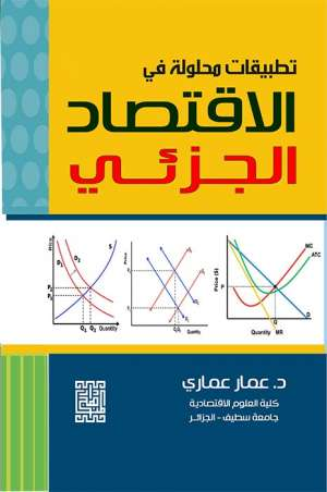 كتاب تومي صالح في الاقتصاد الكلي pdf