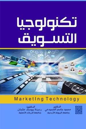 تكنولوجيا التسويق