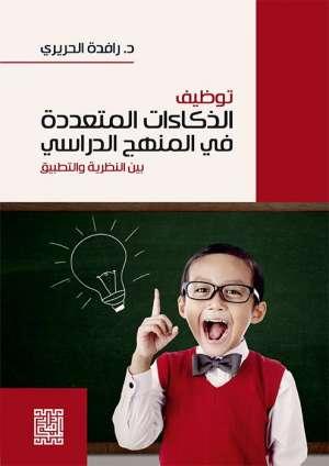 توظيف الذكاءات المتعددة في المنهج الدراسي بين النظرية والتطبيق