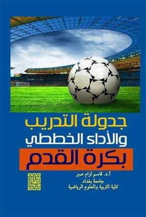 جدولة التدريب والأداء الخططي بكرة القدم