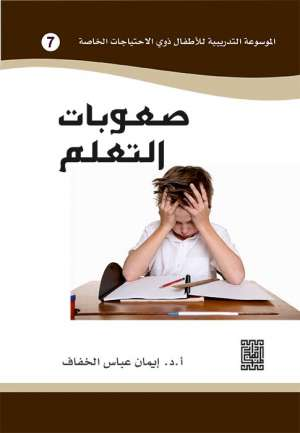 الموسوعة التدريبية للاطفال ذوي الاحتياجات الخاصة -صعوبات التعلم (7)