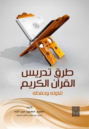 طرق تدريس القرآن الكريم   تلاوته وحفظه