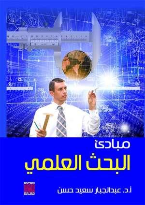 مبادئ البحث العلمي