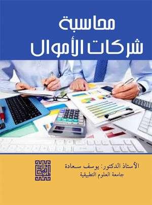 كتب محاسبة شركات الاموال pdf