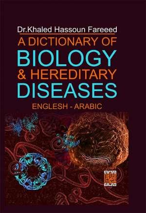 معجم المصطلحات البيولوجية والأمراض الوراثية أنجليزي / عربي