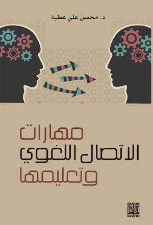 مهارات الاتصال اللغوي وتعليمها