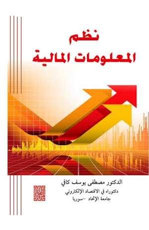 نظم المعلومات المالية