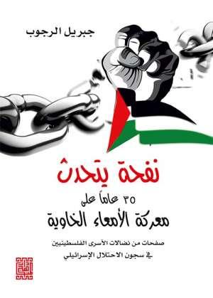 نفحة يتحدث 35 عاما على  معركة الامعاء الخاوية من نضالات الشعب الفلسطيني في سجون الاحتلال الاسرائيلي