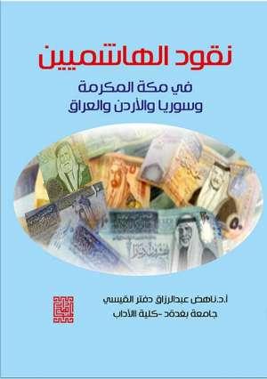 نقود الهاشمين في مكة المكرمة وسوريا والاردن والعراق (ملون)