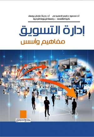 إدارة التسويق المفاهيم والأسس