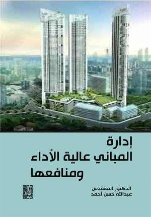 ادارة المباني عالية الأداء ومنافعها