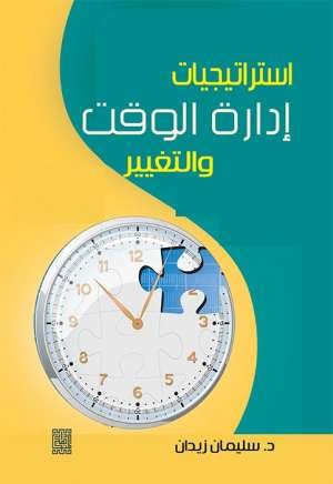 استراتيجيات ادارة الوقت والتغيير