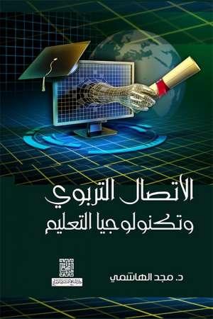 الاتصال التربوي وتكنولوجيا التعليم