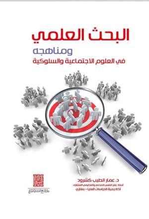 البحث العلمي ومناهجه في العلوم السلوكية والاجتماعية