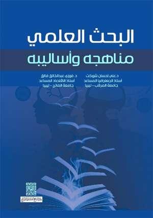 البحث العلمي - مناهجه وأساليبه