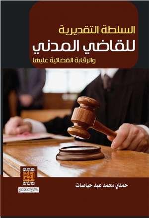 السلطة التقديرية للقاضي المدني والرقابة القضائية عليها