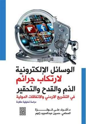الوسائل الالكترونيةلإرتكاب جرائم الذم والقدح والتحقير في التشريع الاردني والاتفاقيات الدولية