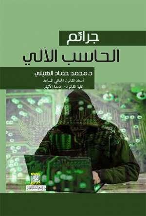 جرائم الحاسب الآلي