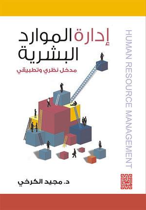 تحميل كتاب ادارة الموارد البشرية