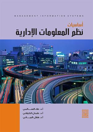 تحميل كتاب نظم المعلومات الادارية pdf