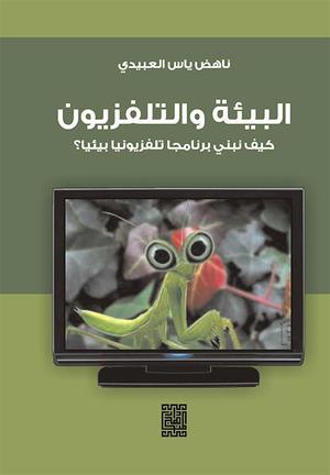 البيئة والتلفزيون
