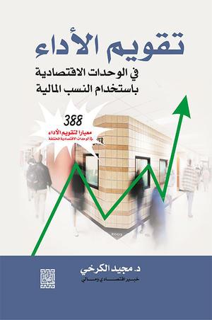 تقويم الأداء في الوحدات الاقتصادية باستخدام النسب المالية