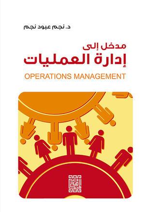 مدخل الى إدارة العمليات