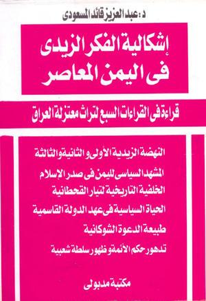 إشكالية الفكر الزيدي في اليمن المعاصر