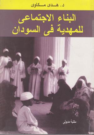 البناء الاجتماعي للمهدية في السودان