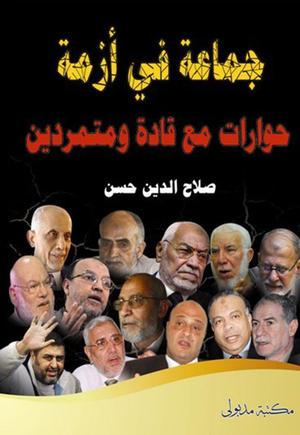 جماعة في أزمة - حوارات مع قادة ومتمردين