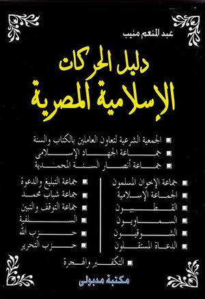 دليل الحركات الإسلامية المصرية