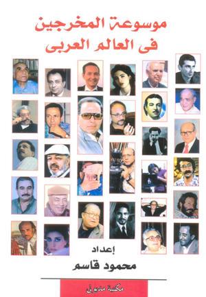 موسوعة المخرجين في العالم العربي