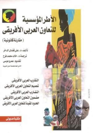 الأطر المؤسسية للتعاون العربي الأفريقي