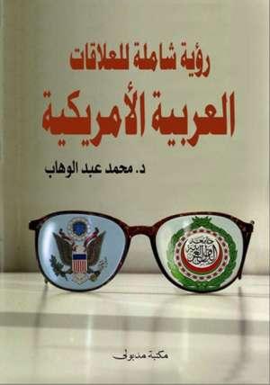 رؤية شاملة للعلاقات العربية الأمريكية