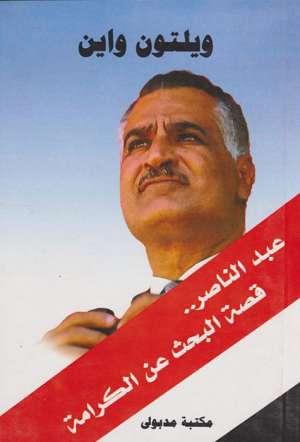 عبد الناصر .. قصة البحث عن الكرامة