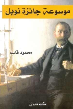 موسوعة جائزة نوبل