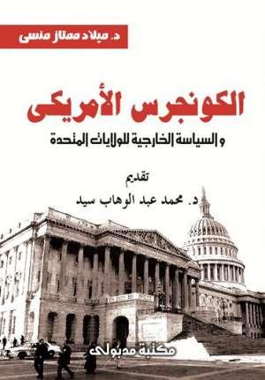 الكونجرس الأمريكي والسياسة الخارجية للولايات المتحدة ( 1945 - 1952 )