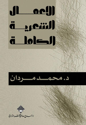 الأعمال الشعرية الكاملة - محمد مردان
