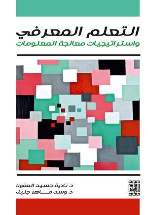 التعليم المعرفي واستراتيجيات معالجة المعلومات