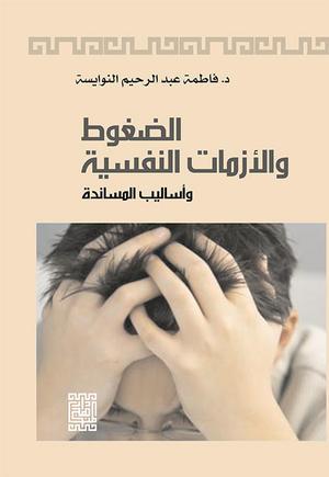 الضغوط والأزمات النفسية وأساليب المساندة