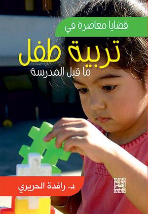 قضايا معاصرة في تربية طفل ما قبل المدرسة